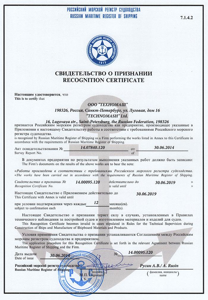 Подводное освидетельствование судов. Техномаш. Признание Российским морским регистром.