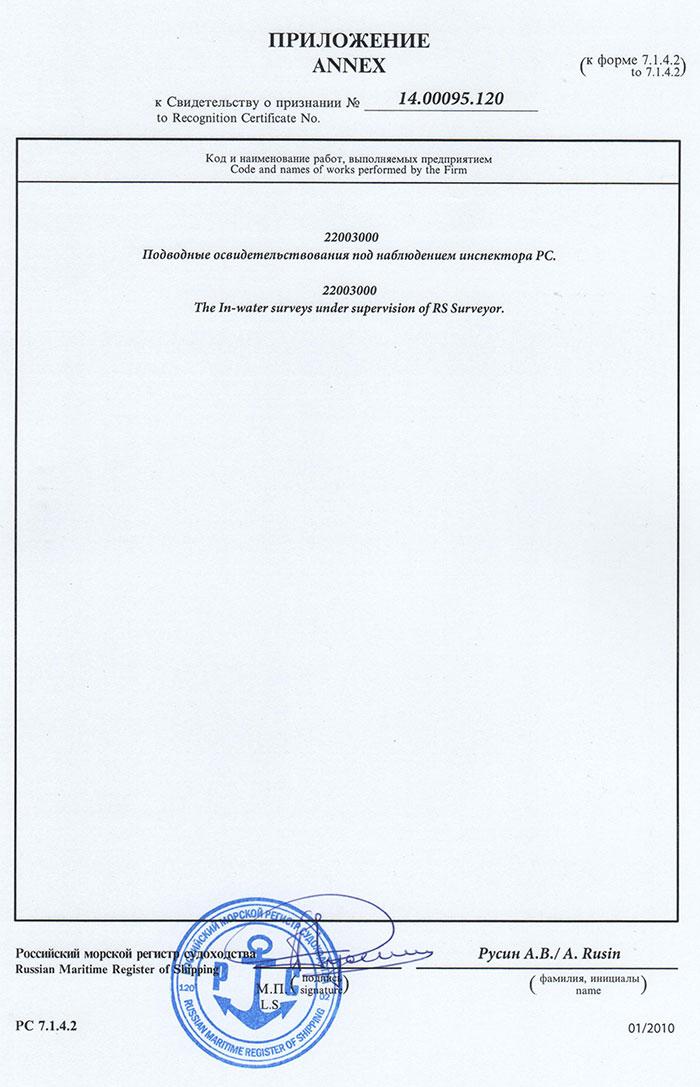 Подводное освидетельствование судов. Техномаш. Приложение. Признание Российским морским регистром.